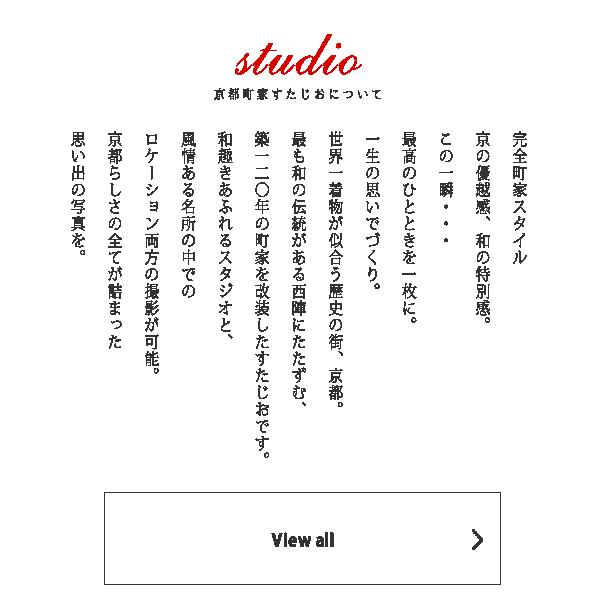 京都町家すたじお